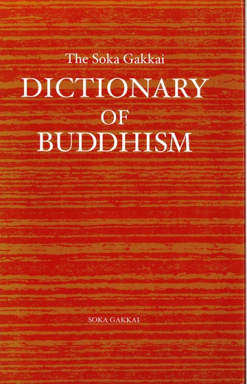 The Soka Gakkai Dictionary of Buddhism