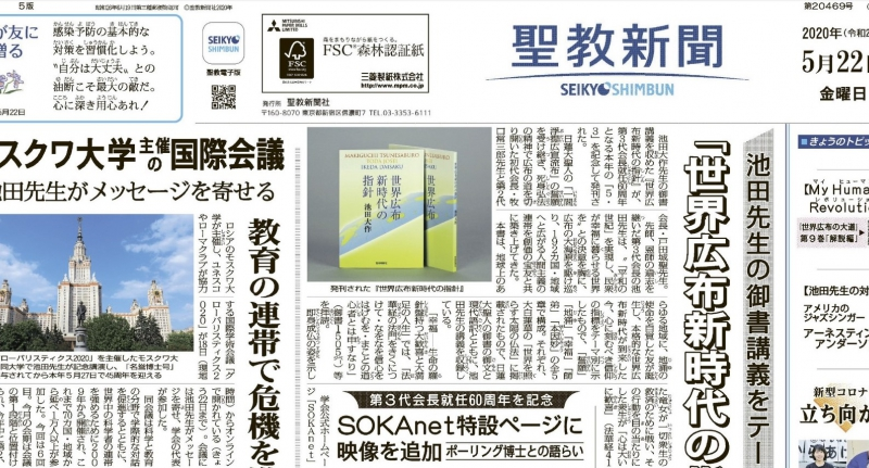 Seikyo Shimbun Highlights for May 22, 2020