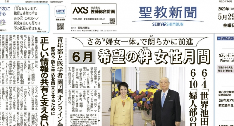 Seikyo Shimbun Highlights for May 29, 2020