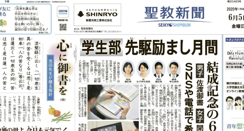 Seikyo Shimbun Highlights for June 5, 2020