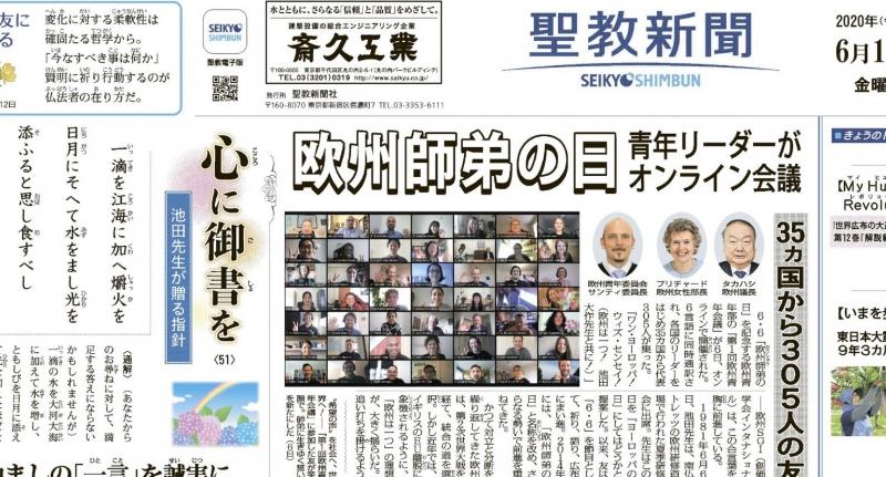 Seikyo Shimbun Highlights for June 12, 2020