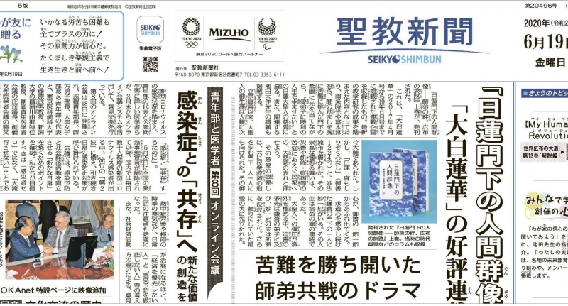 Seikyo Shimbun Highlights for June 19, 2020