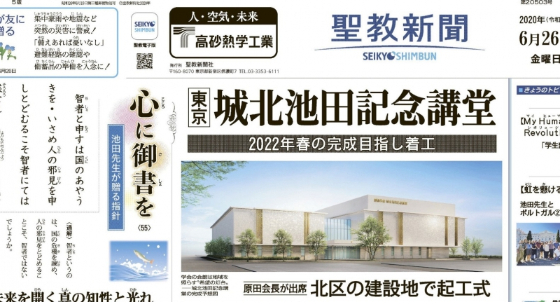 Seikyo Shimbun Highlights for June 26, 2020