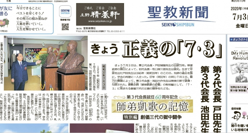 Seikyo Shimbun Highlights for July 3, 2020