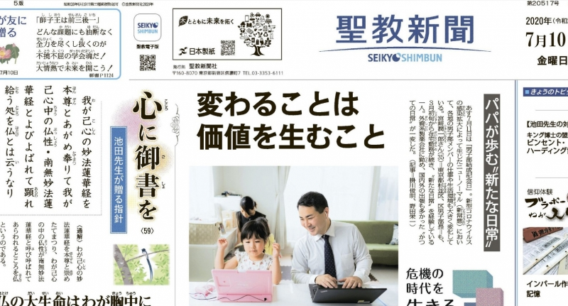 Seikyo Shimbun Highlights for July 10, 2020